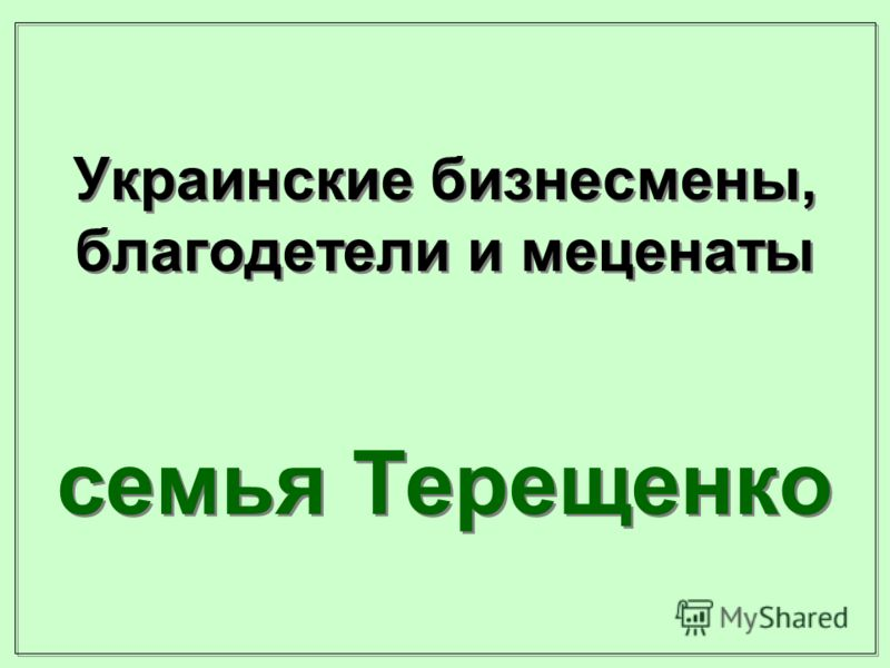 Украинские бизнесмены, благодетели и меценаты семья Терещенко