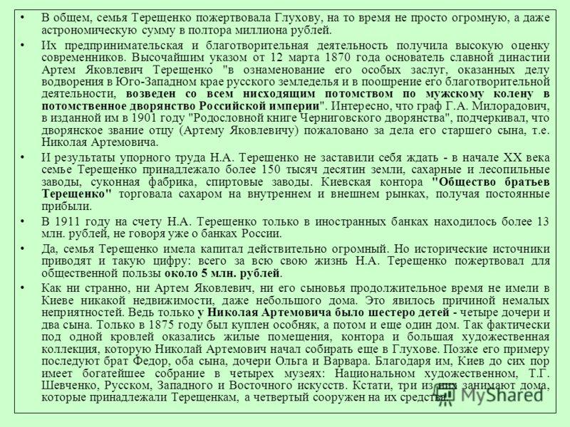 В общем, семья Терещенко пожертвовала Глухову, на то время не просто огромную, а даже астрономическую сумму в полтора миллиона рублей. Их предпринимательская и благотворительная деятельность получила высокую оценку современников. Высочайшим указом от