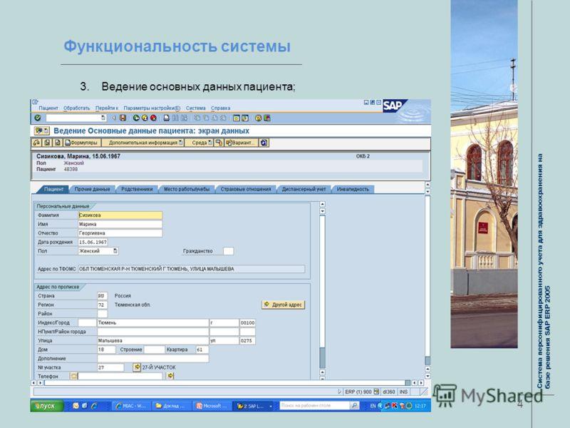 Функциональность системы 3.Ведение основных данных пациента; 4 Тюмень, 24 сентября 2009 г., Система персонифицированного учета для здравоохранения на базе решения SAP ERP 2005