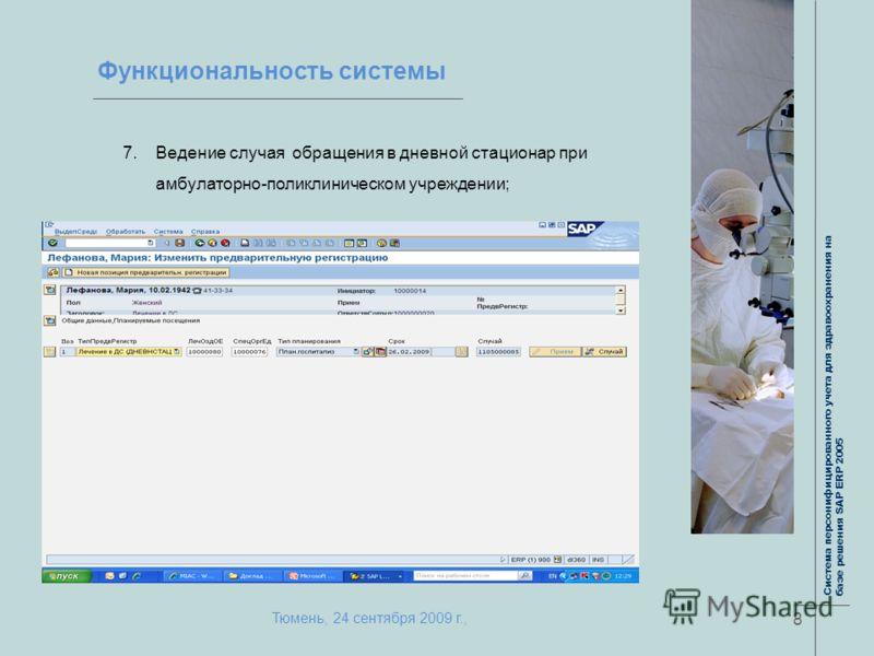 Функциональность системы 7.Ведение случая обращения в дневной стационар при амбулаторно-поликлиническом учреждении; 8 Тюмень, 24 сентября 2009 г., Система персонифицированного учета для здравоохранения на базе решения SAP ERP 2005
