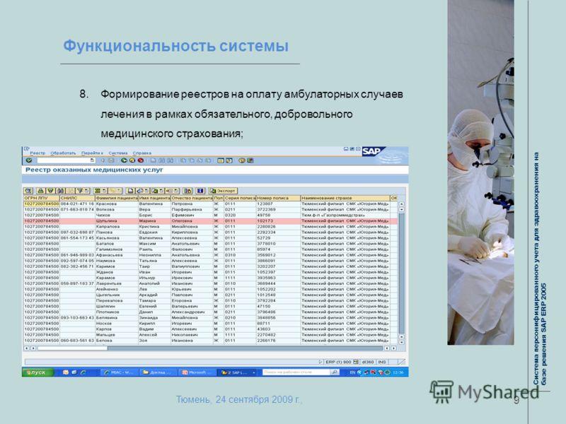 Функциональность системы 8.Формирование реестров на оплату амбулаторных случаев лечения в рамках обязательного, добровольного медицинского страхования; 9 Тюмень, 24 сентября 2009 г., Система персонифицированного учета для здравоохранения на базе реше
