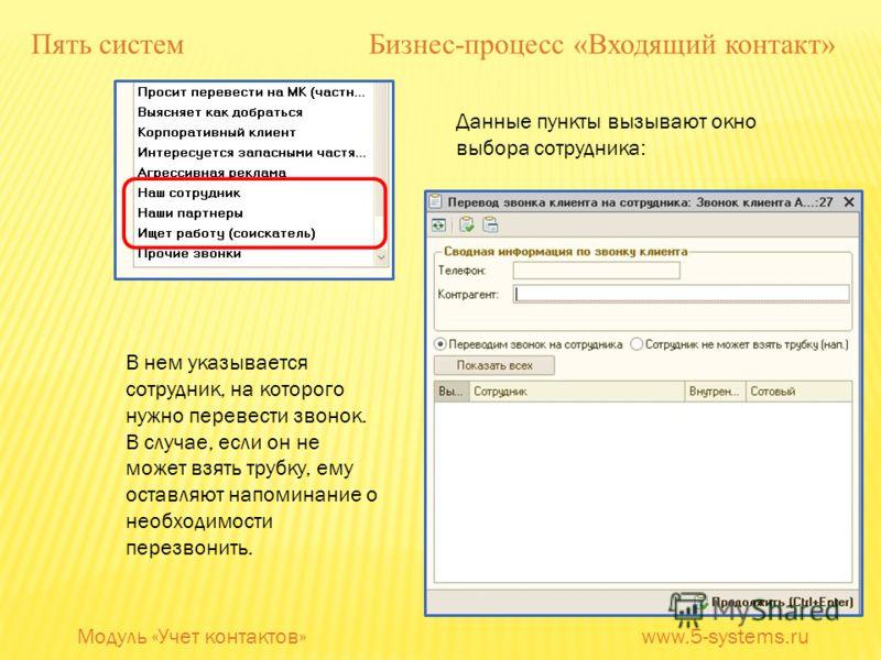 Данные пункты вызывают окно выбора сотрудника: В нем указывается сотрудник, на которого нужно перевести звонок. В случае, если он не может взять трубку, ему оставляют напоминание о необходимости перезвонить. Модуль «Учет контактов» www.5-systems.ru П