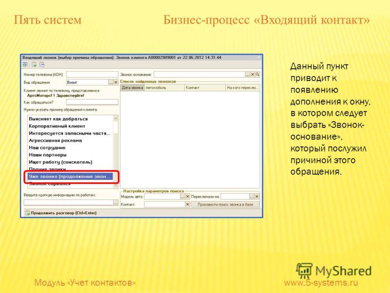 Данный пункт приводит к появлению дополнения к окну, в котором следует выбрать «Звонок- основание», который послужил причиной этого обращения. Модуль «Учет контактов» www.5-systems.ru Пять систем Бизнес-процесс «Входящий контакт»