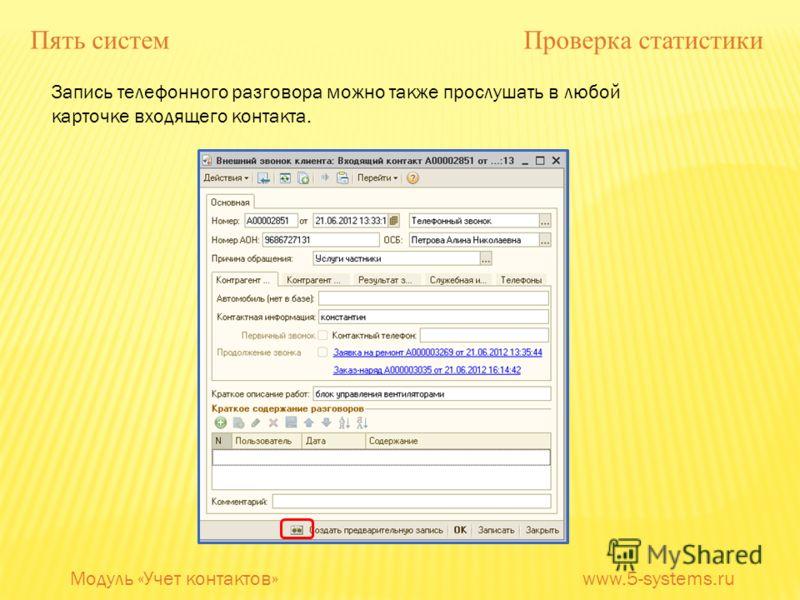 Запись телефонного разговора можно также прослушать в любой карточке входящего контакта. Модуль «Учет контактов» www.5-systems.ru Пять систем Проверка статистики