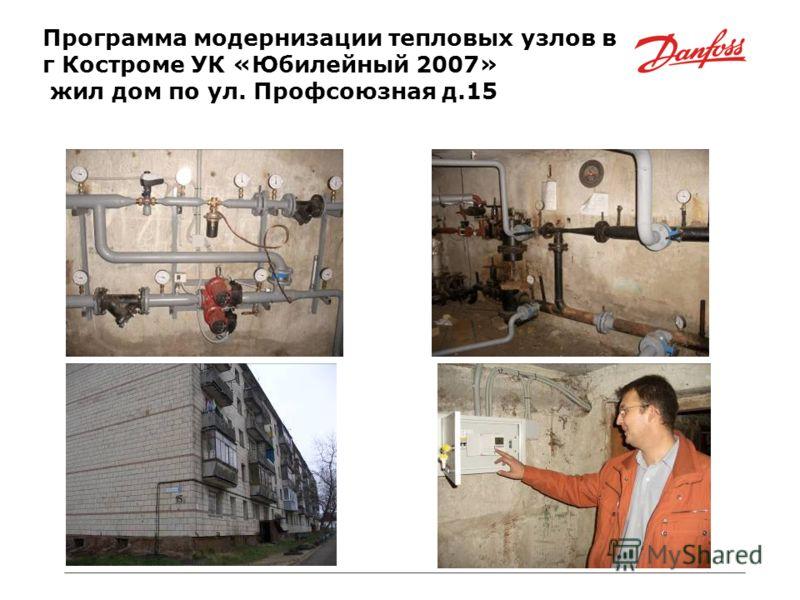 Программа модернизации тепловых узлов в г Костроме УК «Юбилейный 2007» жил дом по ул. Профсоюзная д.15