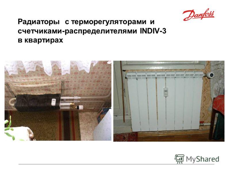 Радиаторы с терморегуляторами и счетчиками-распределителями INDIV-3 в квартирах