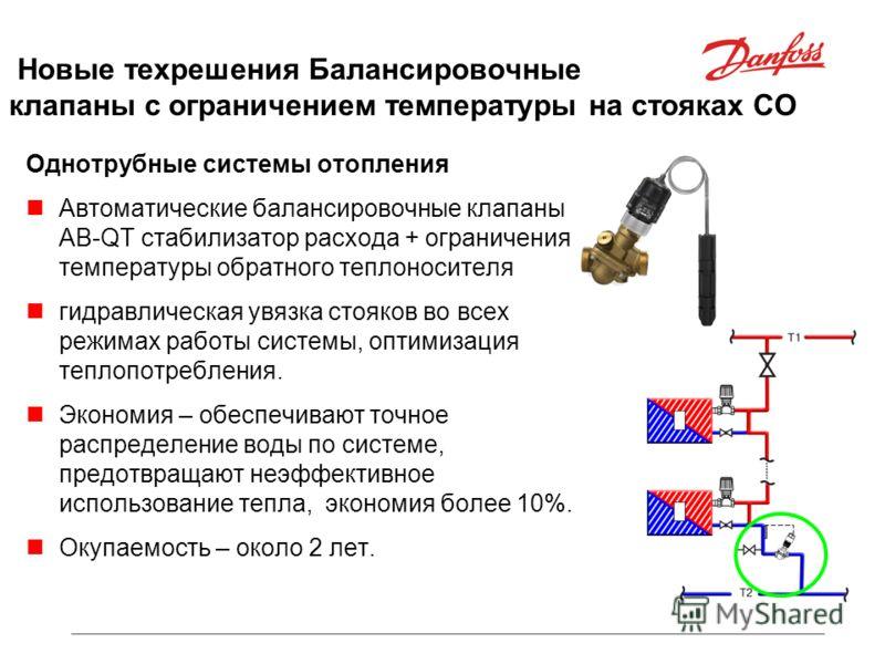 Новые техрешения Балансировочные клапаны с ограничением температуры на стояках СО Однотрубные системы отопления Автоматические балансировочные клапаны AB-QT стабилизатор расхода + ограничения температуры обратного теплоносителя гидравлическая увязка
