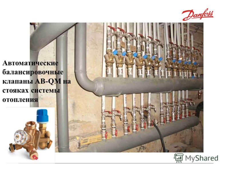 Администрация города Тюмени Автоматические балансировочные клапаны на стояках системы отопления Автоматические балансировочные клапаны AB-QM на стояках системы отопления