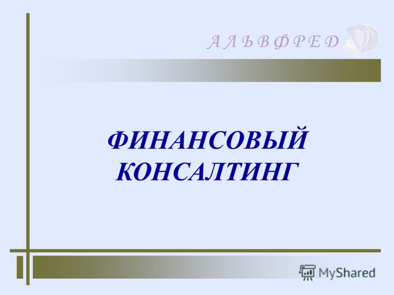 А Л Ь В Ф Р Е Д ФИНАНСОВЫЙ КОНСАЛТИНГ
