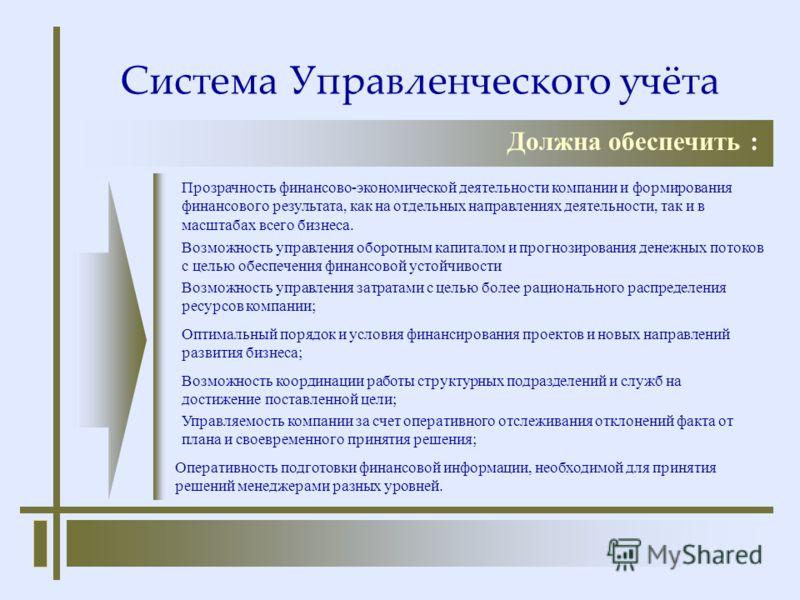 Система Управленческого учёта Возможность координации работы структурных подразделений и служб на достижение поставленной цели; Оптимальный порядок и условия финансирования проектов и новых направлений развития бизнеса; Прозрачность финансово-экономи