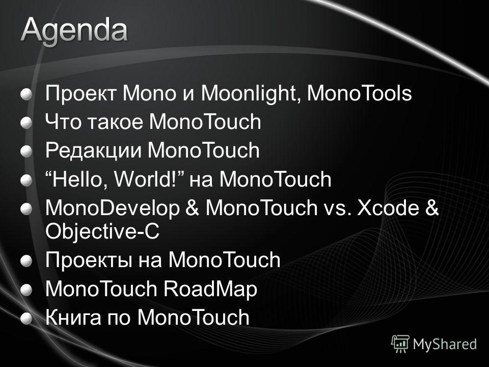 Проект Mono и Moonlight, MonoTools Что такое MonoTouch Редакции MonoTouch Hello, World! на MonoTouch MonoDevelop & MonoTouch vs. Xcode & Objective-C Проекты на MonoTouch MonoTouch RoadMap Книга по MonoTouch