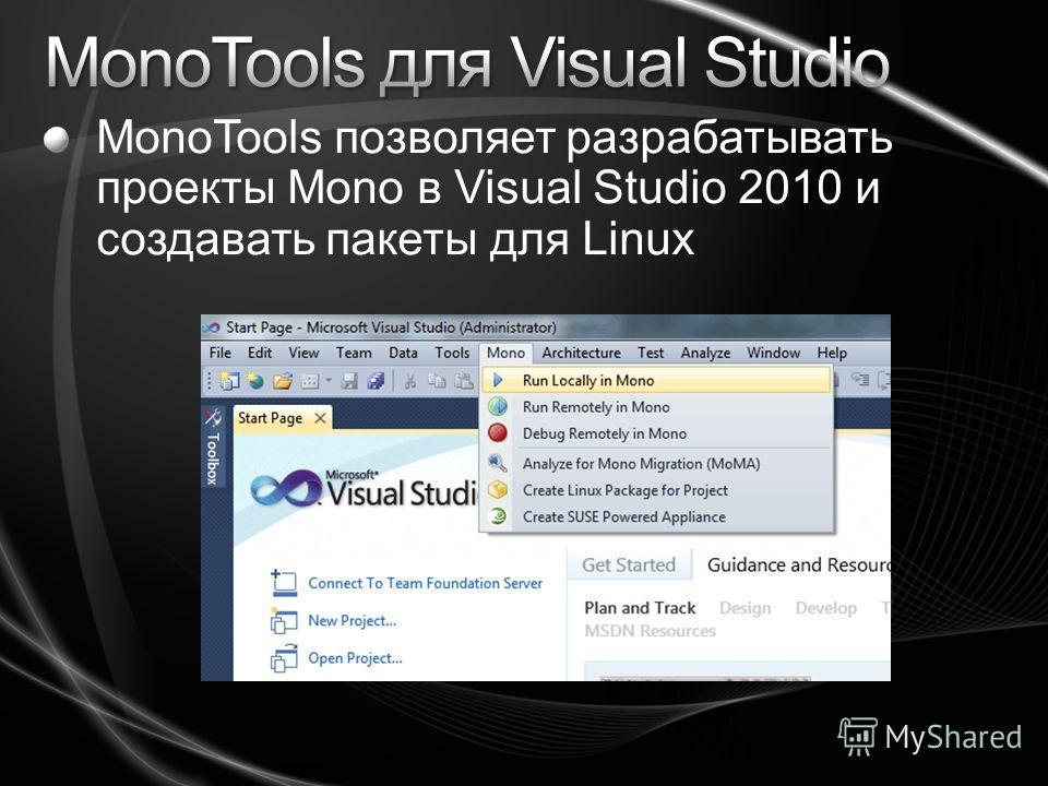 MonoTools позволяет разрабатывать проекты Mono в Visual Studio 2010 и создавать пакеты для Linux