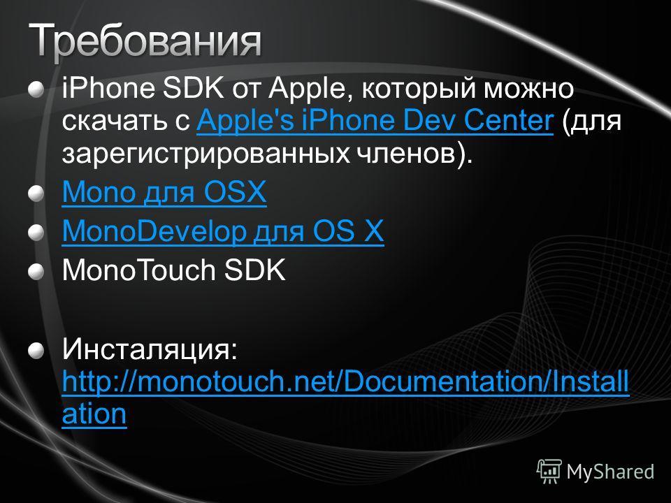 iPhone SDK от Apple, который можно скачать с Apple's iPhone Dev Center (для зарегистрированных членов).Apple's iPhone Dev Center Mono для OSX MonoDevelop для OS X MonoTouch SDK Инсталяция: http://monotouch.net/Documentation/Install ation http://monot