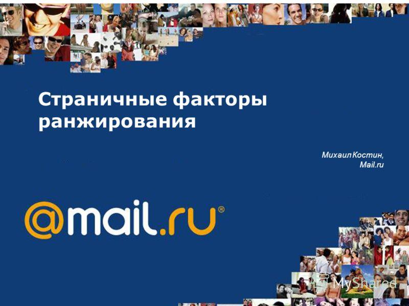 Страничные факторы ранжирования Михаил Костин, Mail.ru