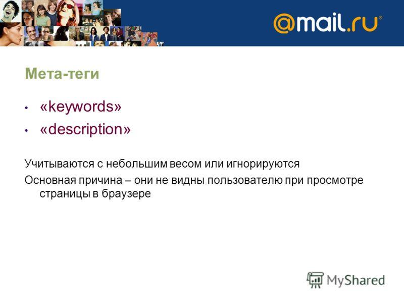 Мета-теги «keywords» «description» Учитываются с небольшим весом или игнорируются Основная причина – они не видны пользователю при просмотре страницы в браузере