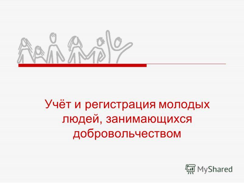 Учёт и регистрация молодых людей, занимающихся добровольчеством