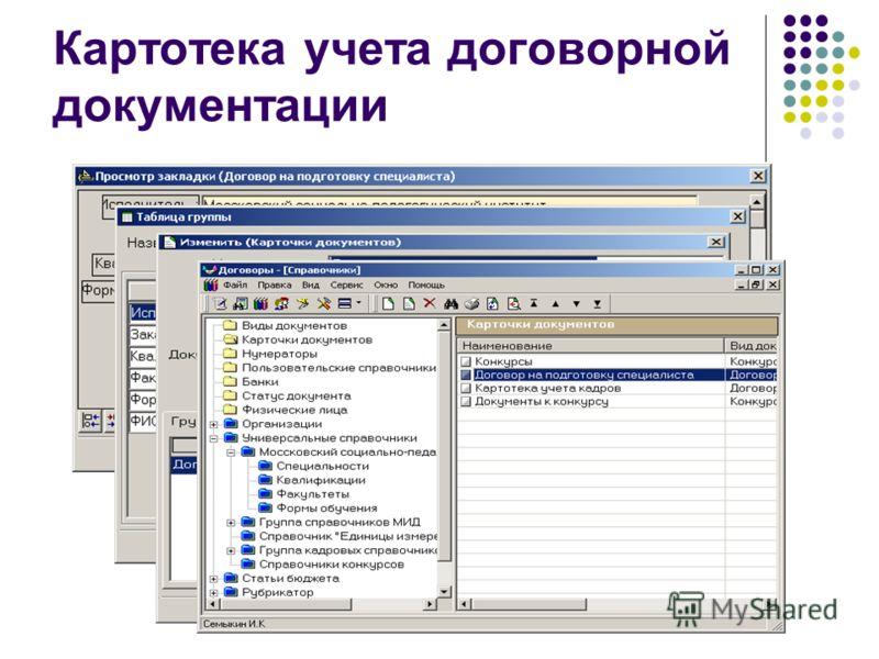 Картотека учета договорной документации (экран карточек)