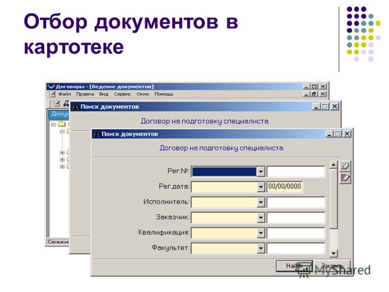 Отбор документов в картотеке (экран формы отбора карточек)