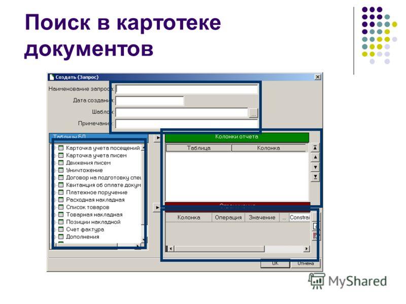 Поиск в картотеке документов (экран поисковой формы)