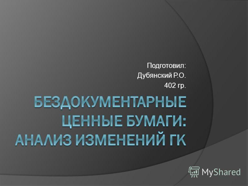 Подготовил: Дубянский Р.О. 402 гр.