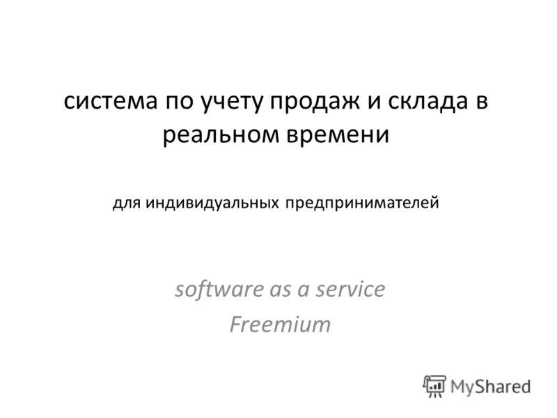 система по учету продаж и склада в реальном времени для индивидуальных предпринимателей software as a service Freemium