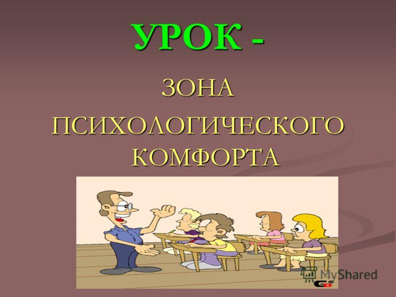 УРОК - ЗОНА ПСИХОЛОГИЧЕСКОГО КОМФОРТА