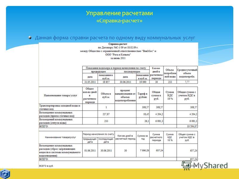 Управление расчетами «Справка-расчет» Данная форма справки расчета по одному виду коммунальных услуг