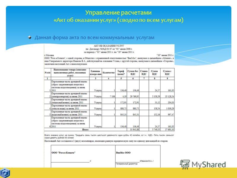 Управление расчетами «Акт об оказании услуг» (сводно по всем услугам) Данная форма акта по всем коммунальным услугам