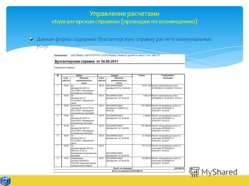 Управление расчетами «Бухгалтерская справка» (проводки по возмещению) Данная форма содержит бухгалтерскую справку расчета коммунальных услуг