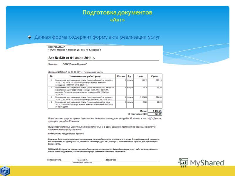 Подготовка документов «Акт» Данная форма содержит форму акта реализации услуг