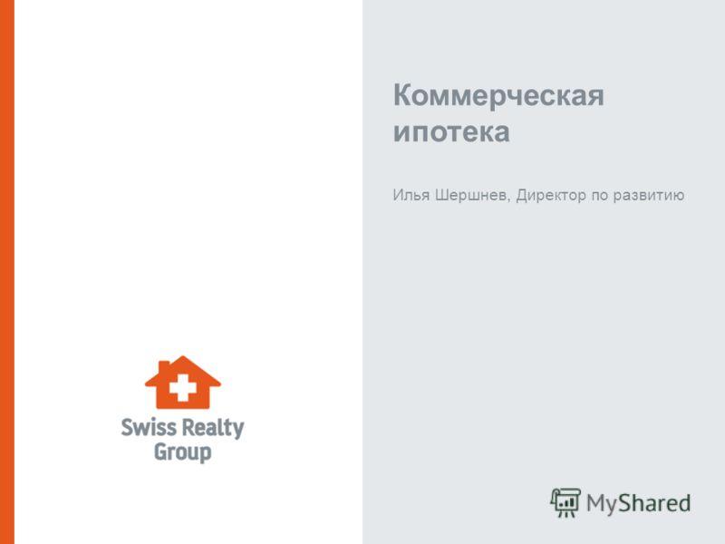 Коммерческая ипотека Илья Шершнев, Директор по развитию