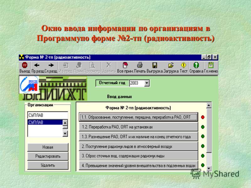 Окно ввода информации по организациям в Программупо форме 2-тп (радиоактивность)