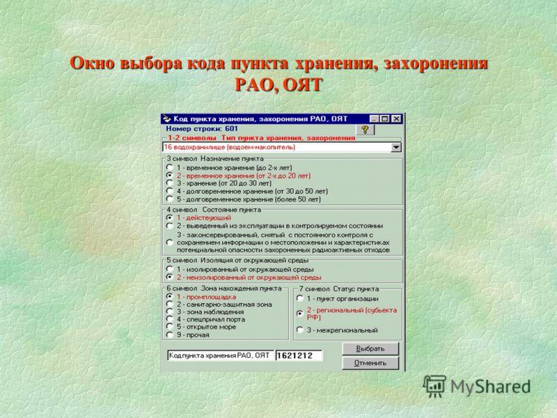 Окно выбора кода пункта хранения, захоронения РАО, ОЯТ
