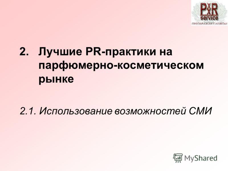2.Лучшие PR-практики на парфюмерно-косметическом рынке 2.1. Использование возможностей СМИ