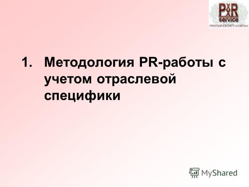1.Методология PR-работы с учетом отраслевой специфики
