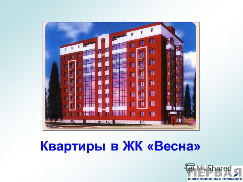 Квартиры в ЖК «Весна»