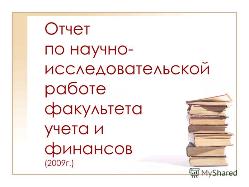 Отчет по научно- исследовательской работе факультета учета и финансов (2009г.)