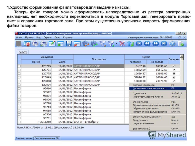 1.Удобство формирования файла товаров для выдачи на кассы. Теперь файл товаров можно сформировать непосредственно из реестра электронных накладных, нет необходимости переключаться в модуль Торговый зал, генерировать прайс- лист и справочник торгового