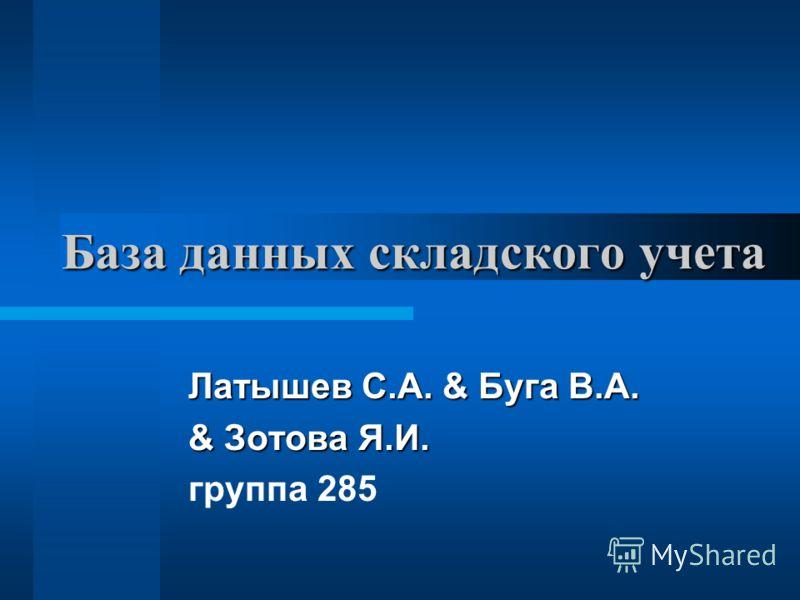 База данных складского учета Латышев С.А. & Буга В.А. & Зотова Я.И. группа 285