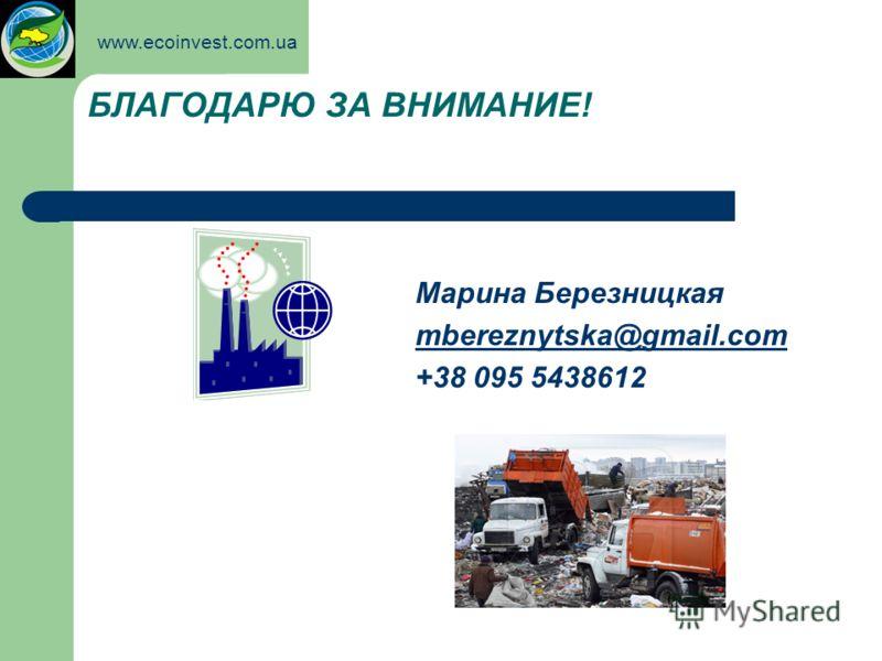 БЛАГОДАРЮ ЗА ВНИМАНИЕ! Марина Березницкая mbereznytska@gmail.com +38 095 5438612 www.ecoinvest.com.ua
