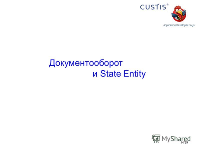 Документооборот и State Entity 14/39