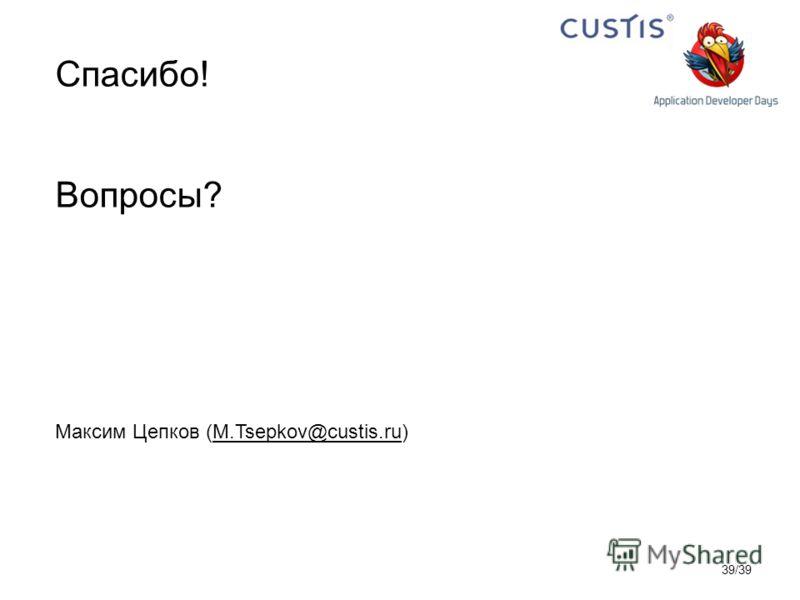 Спасибо! Вопросы? Максим Цепков (M.Tsepkov@custis.ru)M.Tsepkov@custis.ru 39/39