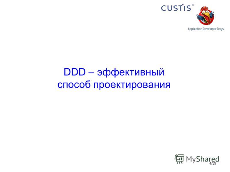 DDD – эффективный способ проектирования 4/39