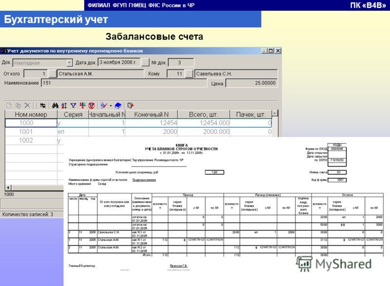Бухгалтерский учет ПК «В4В» ФИЛИАЛ ФГУП ГНИВЦ ФНС России в ЧР Забалансовые счета