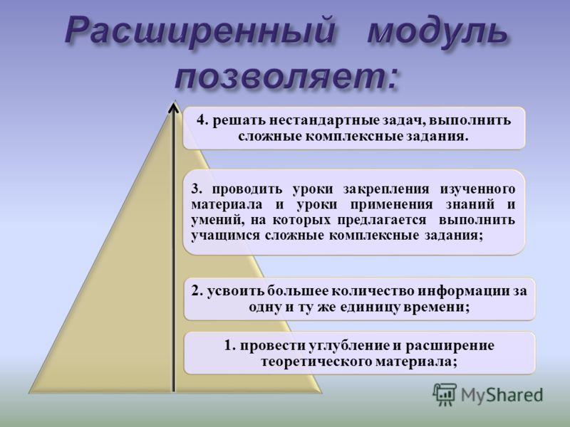 4. решать нестандартные задач, выполнить сложные комплексные задания. 3. проводить уроки закрепления изученного материала и уроки применения знаний и умений, на которых предлагается выполнить учащимся сложные комплексные задания; 2. усвоить большее к