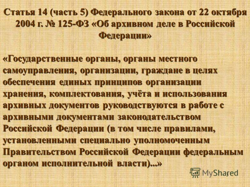 Cтатья 14 (часть 5) Федерального закона от 22 октября 2004 г. 125-ФЗ «Об архивном деле в Российской Федерации» «Государственные органы, органы местного самоуправления, организации, граждане в целях обеспечения единых принципов организации хранения, к