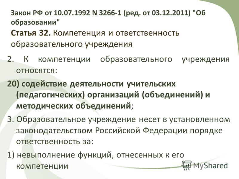 Закон РФ от 10.07.1992 N 3266-1 (ред. от 03.12.2011)