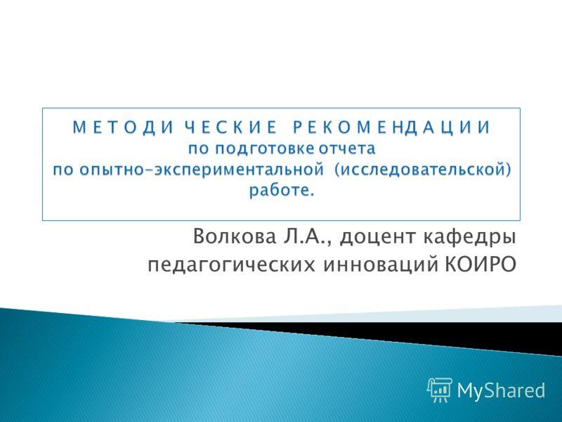 Волкова Л.А., доцент кафедры педагогических инноваций КОИРО