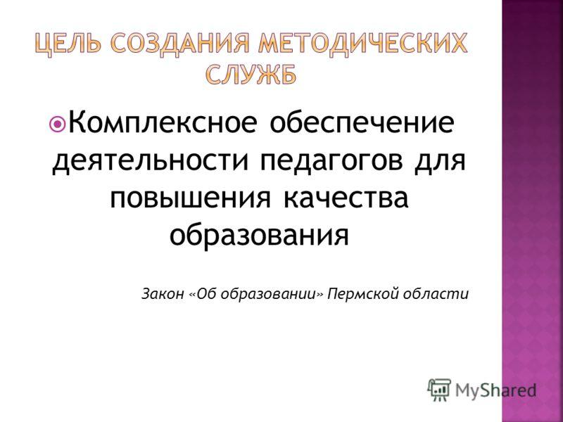 Комплексное обеспечение деятельности педагогов для повышения качества образования Закон «Об образовании» Пермской области