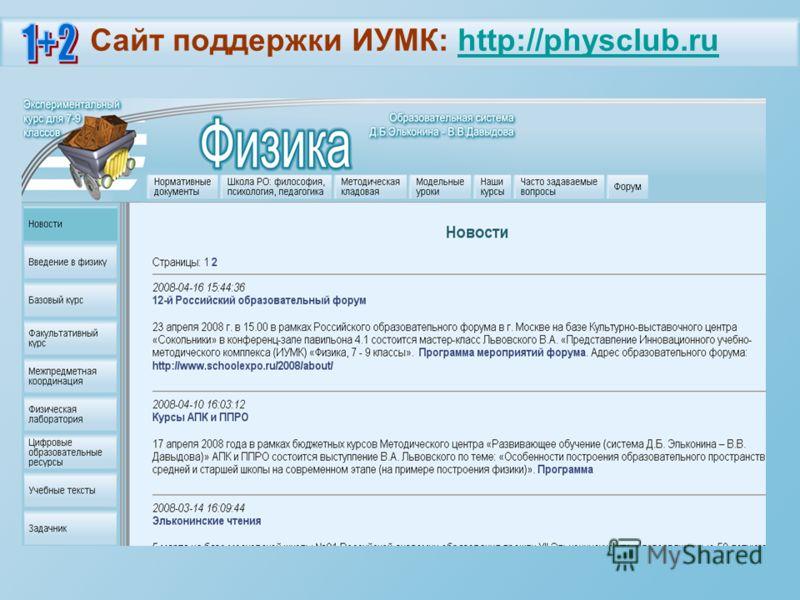 Сайт поддержки ИУМК: http://physclub.ruhttp://physclub.ru